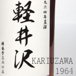 Karuizawa 1964 48 year old Japanese Whisky (57.7%)